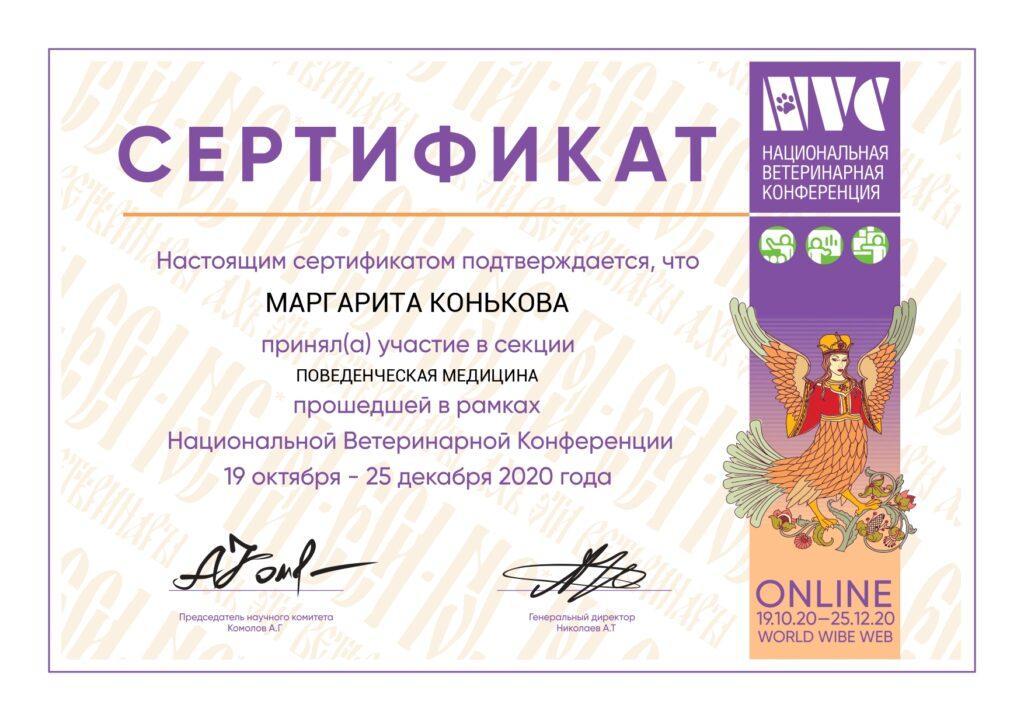 konkova-sertif5